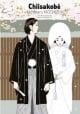Couverture : Chiisakobé : le serment de Shigeji T.4 Minetaro Mochizuki