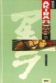 Couverture : Akira T.11 : Chocs Katsuhiro Otomo