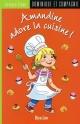 Couverture : Amandine adore la cuisine! Diya Lim, Geneviève Kote