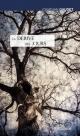 Couverture : Dérive des jours (La) Jonathan Gaudet