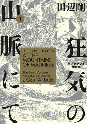 Vignette du livre H.P. Lovecraft's At the Mountains of Madness Volume 1 (Manga)