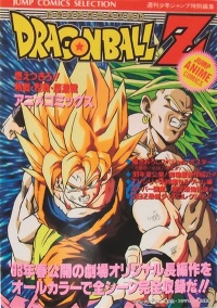 Vignette du livre Dragon Ball Z : Les films T.8 : Broly le super guerrier